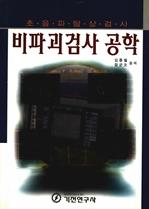 도서 이미지 - 비파괴검사 공학