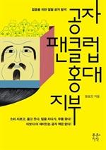 도서 이미지 - 공자 팬클럽 홍대지부