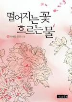 도서 이미지 - [합본] 떨어지는 꽃, 흐르는 물 (전2권/완결)