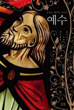 도서 이미지 - 넘치는 매력의 사나이 예수