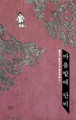 도서 이미지 - 마음밭에 단비 2