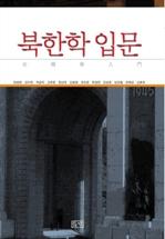 도서 이미지 - 북한학 입문
