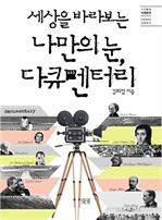 도서 이미지 - 세상을 바라보는 나만의 눈, 다큐멘터리