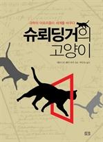 도서 이미지 - 슈뢰딩거의 고양이