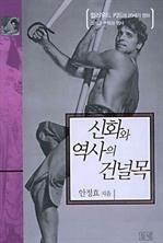 도서 이미지 - 신화와 역사의 건널목