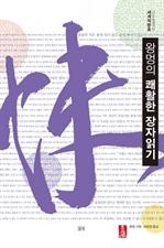 도서 이미지 - 왕멍의 쾌활한 장자 읽기