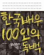 도서 이미지 - 한국배우 100인의 독백