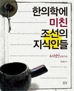 도서 이미지 - 한의학에 미친 조선의 지식인들