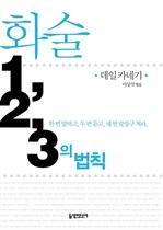 도서 이미지 - 화술 1, 2, 3의 법칙 (개정판)