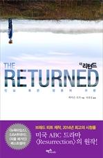 도서 이미지 - 더 리턴드 The Returned : 진실 혹은 영혼의 귀환