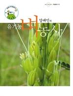 도서 이미지 - 강대인의 유기농 벼농사