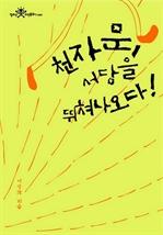 도서 이미지 - 천자문, 서당을 뛰쳐나오다!