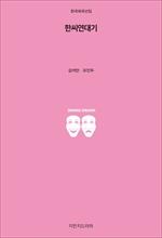 도서 이미지 - 〈지만지한국희곡선집〉 한씨연대기