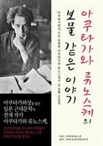 도서 이미지 - 아쿠타가와 류노스케의 보물 같은 이야기