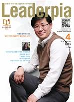 도서 이미지 - Leaderpia 2014년 04월호