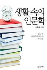 도서 이미지 - 생활 속의 인문학