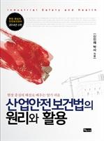 도서 이미지 - 현장 중심의 해설로 배우는 알기 쉬운 산업안전보건법의 원리와 활용