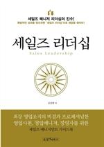 도서 이미지 - 세일즈 리더십