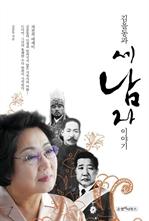 도서 이미지 - 김을동과 세 남자 이야기