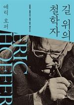 도서 이미지 - 길 위의 철학자