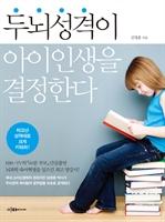 도서 이미지 - 두뇌성격이 아이 인생을 결정한다