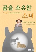 도서 이미지 - 곰을 소유한 소녀