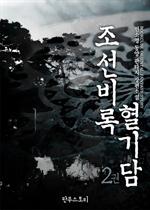 도서 이미지 - 조선비록 혈기담