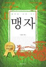 도서 이미지 - 풀어쓴 고전 2 - 맹자(孟子)