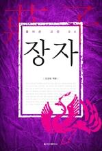 도서 이미지 - 풀어쓴 고전 4 - 장자(莊子)