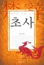 도서 이미지 - 풀어쓴 고전 5 - 초사(楚辭)