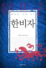 도서 이미지 - 풀어쓴 고전 7 - 한비자(韓非子)