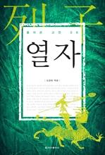 도서 이미지 - 풀어쓴 고전 8 - 열자(列子)