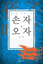 도서 이미지 - 풀어쓴 고전 12 - 손자ㆍ오자(孫子ㆍ吳子)
