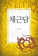 도서 이미지 - 풀어쓴 고전 13 - 채근담(菜根譚)