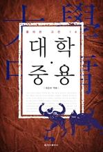도서 이미지 - 풀어쓴 고전 14 - 대학ㆍ중용(大學ㆍ中庸)