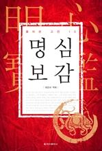 도서 이미지 - 풀어쓴 고전 15 - 명심보감(明心寶鑑)