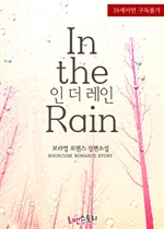 도서 이미지 - 인 더 레인 (In the rain)