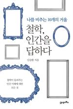 도서 이미지 - 철학, 인간을 답하다