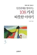 도서 이미지 - 인간관계를 열어주는 108가지 따뜻한 이야기