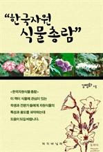 도서 이미지 - 한국자원식물총람