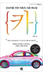 도서 이미지 - 카 - 초보자를 위한 자동차 사용 매뉴얼
