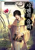 도서 이미지 - [합본] 샤펜의 유희 (전5권/완결)