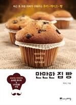 도서 이미지 - 만만한 집 빵