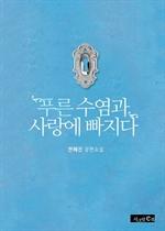 도서 이미지 - 푸른 수염과 사랑에 빠지다