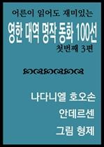 도서 이미지 - 영한대역 명작동화 100선 (첫번째 3편)