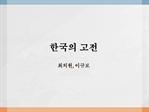 도서 이미지 - 한국의 고전
