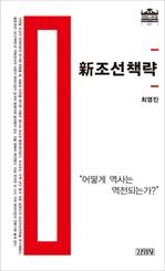 도서 이미지 - 신 조선책략