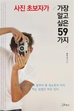 도서 이미지 - 사진 초보자가 가장 알고 싶은 59가지