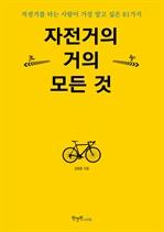 도서 이미지 - 자전거의 거의 모든 것