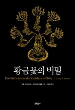 도서 이미지 - 황금꽃의 비밀
